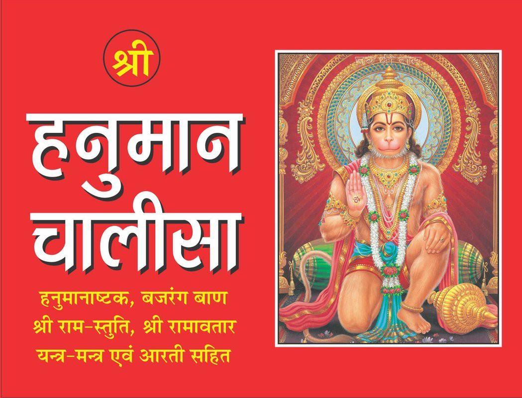 Shree Hanuman Chalisa In Hindi Pdf | श्री हनुमान चालीसा पीडीऍफ़