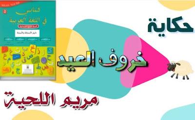 الحكاية 12 خروف العيد المستوى الثاني كتابي في اللغة العربية