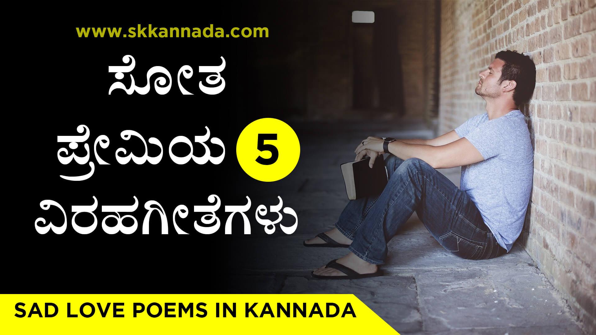 ಸೋತ ಪ್ರೇಮಿಯ 5 ವಿರಹಗೀತೆಗಳು - Sad love poems in kannada