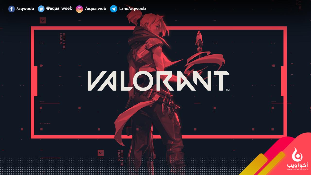 كل ما تحتاج معرفته حول لعبة VALORANT ( فالورنت )