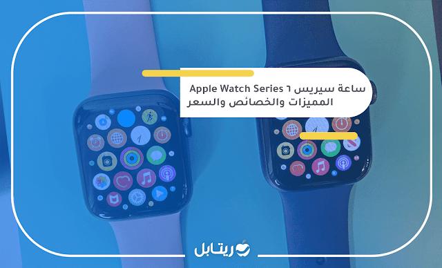 سعر ومميزات ومواصفات ساعة سيريس Apple Watch Series 6