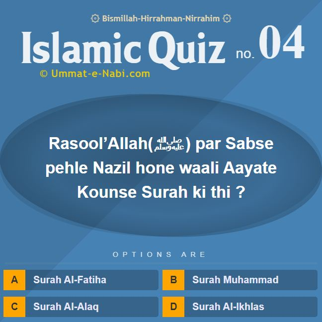 Islamic Quiz–04: Rasool'Allah (ﷺ) par Sabse pehle Nazil hone waali Aayate Kounse Surah ki thi ?