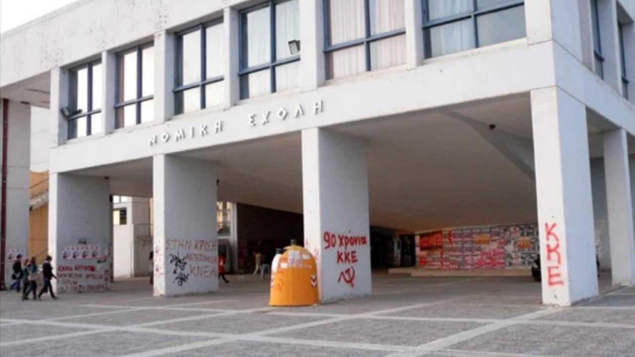Κομοτηνή: Δεν θα έρθουν οι φοιτητές Νομικής του ΔΠΘ για το χειμερινό εξάμηνο