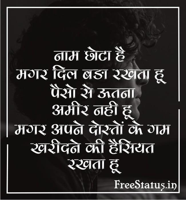 Naam-Chota-Hai-Dil-Bada-Rakhta-Hu