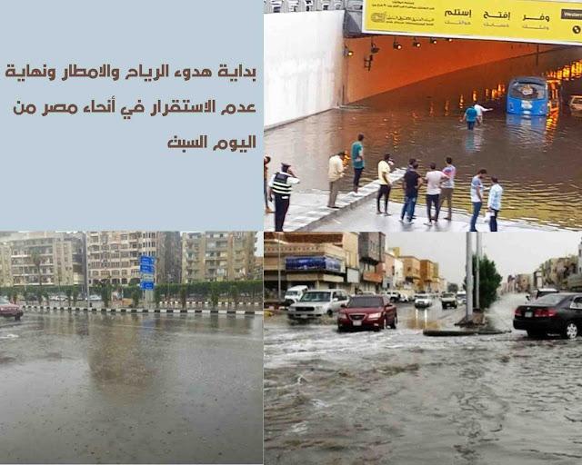 بداية هدوء الرياح والامطار ونهاية عدم الاستقرار في انحاء مصر