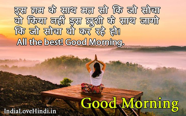 good morning status in hindi