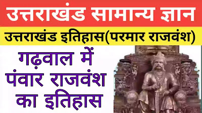 परमार वंश, Parmar Vansh, History Of Uttarakhand, गढ़वाल का परमार (पंवार) वंश, History of uttarakhand, Uttarakhand History in hindi, parmar vansh history, parmar vansh ka itihas