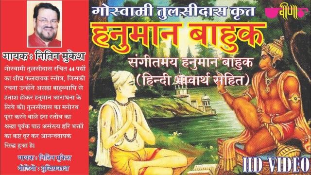 Hanuman Bahuk Stotra Lyrics   Goswami Tulsidas Rachit   Nitin Mukesh