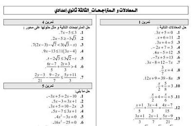 تمارين المعادلات والمتراجحات السنة الثالثة ثانوي إعدادي مسلك عام