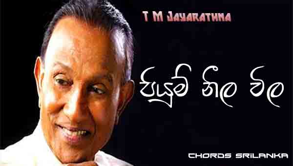 Piyum Neela Wila Chords, T M Jayarathna Songs, Piyum Neela Wila Song Chords, T M Jayarathna Songs Chords, Sinhala Song Chords,