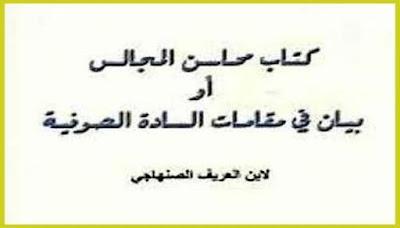 محاسن المجالس أو بیان فی مقامات السادة الصوفیة (7)