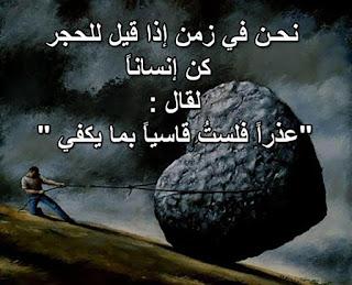 نحن فى زمن اذا قيل للحجر كن انسانا لقال