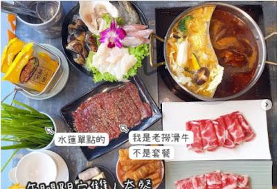 老撈麻辣鍋 IG網紅 台北食晴多雲偶陣雨 推文