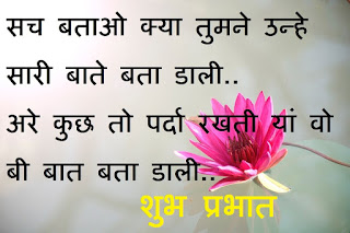 best romantic good morning quotes in hindi