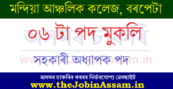 Mandia Anchalik College, Barpeta Recruitment 2020