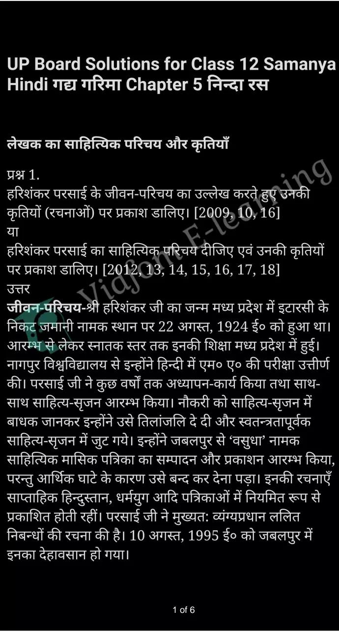 कक्षा 12 सामान्य हिंदी  के नोट्स  हिंदी में एनसीईआरटी समाधान,     class 12 Samanya Hindi gadya-garima Chapter 5,   class 12 Samanya Hindi gadya-garima Chapter 5 ncert solutions in Hindi,   class 12 Samanya Hindi gadya-garima Chapter 5 notes in hindi,   class 12 Samanya Hindi gadya-garima Chapter 5 question answer,   class 12 Samanya Hindi gadya-garima Chapter 5 notes,   class 12 Samanya Hindi gadya-garima Chapter 5 class 12 Samanya Hindi gadya-garima Chapter 5 in  hindi,    class 12 Samanya Hindi gadya-garima Chapter 5 important questions in  hindi,   class 12 Samanya Hindi gadya-garima Chapter 5 notes in hindi,    class 12 Samanya Hindi gadya-garima Chapter 5 test,   class 12 Samanya Hindi gadya-garima Chapter 5 pdf,   class 12 Samanya Hindi gadya-garima Chapter 5 notes pdf,   class 12 Samanya Hindi gadya-garima Chapter 5 exercise solutions,   class 12 Samanya Hindi gadya-garima Chapter 5 notes study rankers,   class 12 Samanya Hindi gadya-garima Chapter 5 notes,    class 12 Samanya Hindi gadya-garima Chapter 5  class 12  notes pdf,   class 12 Samanya Hindi gadya-garima Chapter 5 class 12  notes  ncert,   class 12 Samanya Hindi gadya-garima Chapter 5 class 12 pdf,   class 12 Samanya Hindi gadya-garima Chapter 5  book,   class 12 Samanya Hindi gadya-garima Chapter 5 quiz class 12  ,    10  th class 12 Samanya Hindi gadya-garima Chapter 5  book up board,   up board 10  th class 12 Samanya Hindi gadya-garima Chapter 5 notes,  class 12 Samanya Hindi,   class 12 Samanya Hindi ncert solutions in Hindi,   class 12 Samanya Hindi notes in hindi,   class 12 Samanya Hindi question answer,   class 12 Samanya Hindi notes,  class 12 Samanya Hindi class 12 Samanya Hindi gadya-garima Chapter 5 in  hindi,    class 12 Samanya Hindi important questions in  hindi,   class 12 Samanya Hindi notes in hindi,    class 12 Samanya Hindi test,  class 12 Samanya Hindi class 12 Samanya Hindi gadya-garima Chapter 5 pdf,   class 12 Samanya Hindi notes pdf,   class 12 Samanya Hindi exercise soluti