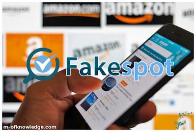 شركة آبل تحذف تطبيق فيكسبوت Fakespot الكويتي من متجرها بسبب أمازون !