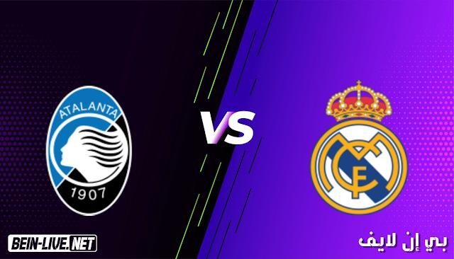 مشاهدة مباراة ريال مدريد واتلانتا بث مباشر اليوم بتاريخ 16-03-2021 في دوري ابطال اوروبا