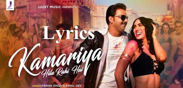 Kamariya Hila Rahi Hai – Pawan Singh
