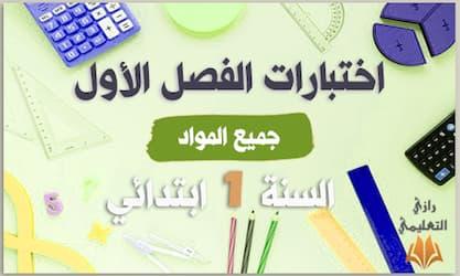 تقويمات و اختبارات الفصل الأول للسنة الاولى ابتدائي جميع المواد