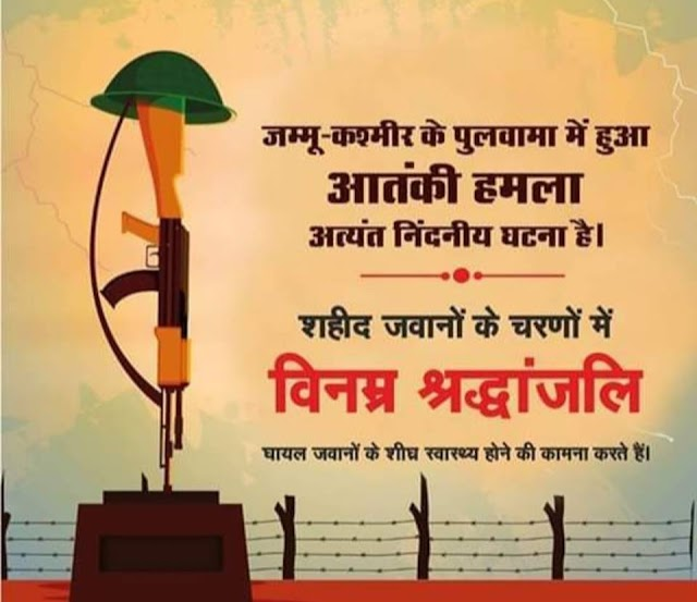Here is a complete list of the martyred CRPF jawans