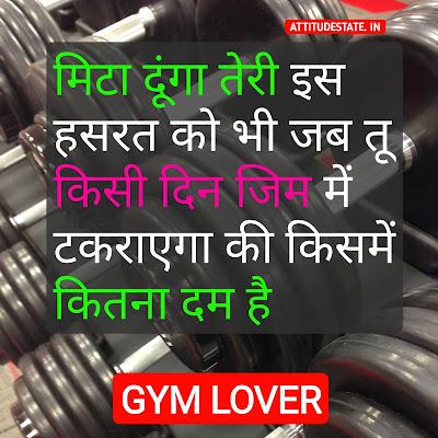 gym motivational status in hindi