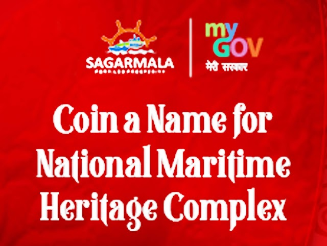 Name Framing Competition for National Maritime Heritage Complex, Lothal
