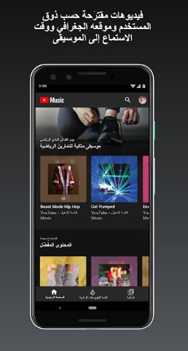 تحميل تطبيق YouTube Music