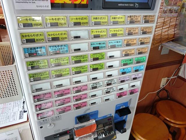 自家製麺 沖縄そば専門店 なかむらそばの食券機の写真