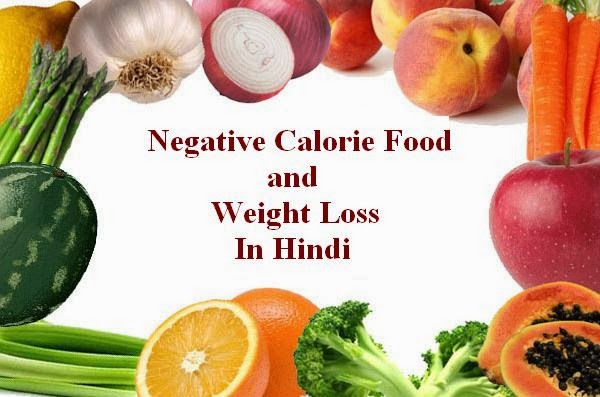 Negative-Calorie-Food-and-Weight-Loss-In-Hindi