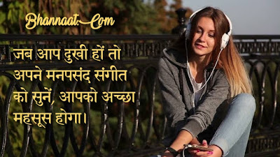 What is a Frequency of Thought in Hindi