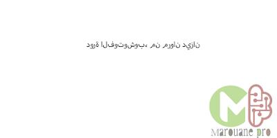 دورة الفوتوشوب | الدرس الثامن: أدوات الكتابة وتفعيل اللغة العربية