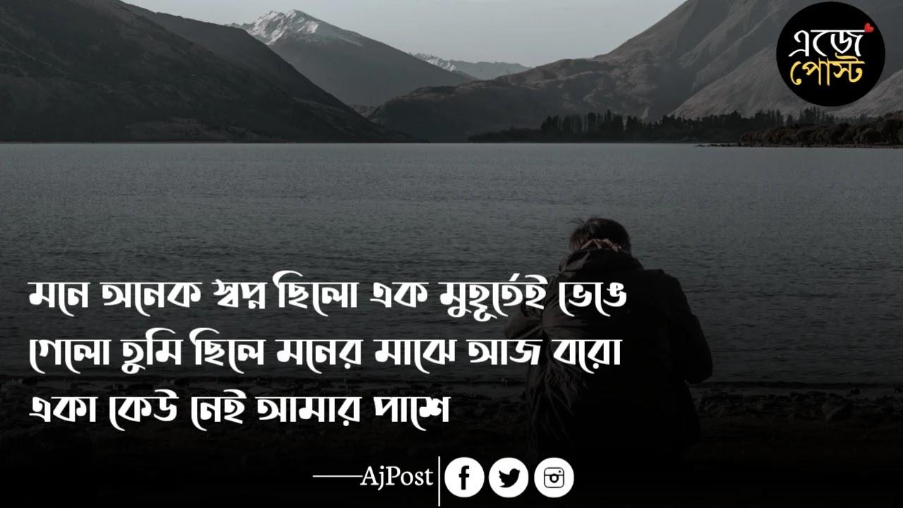 Sad Shayari in Bangla  with images