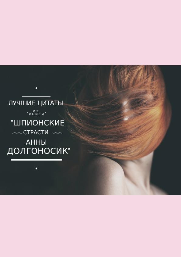 """Лучшие цитаты из книги """"Шпионские страсти Анны Долгоносик"""""""