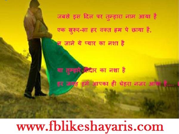 Jab Ish Dil Par Tumhara Naam - ( रोमांटिक शायरी ) Romantic Shayari