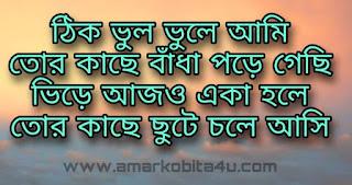 Thik Bhul Bhule Aami Lyrics