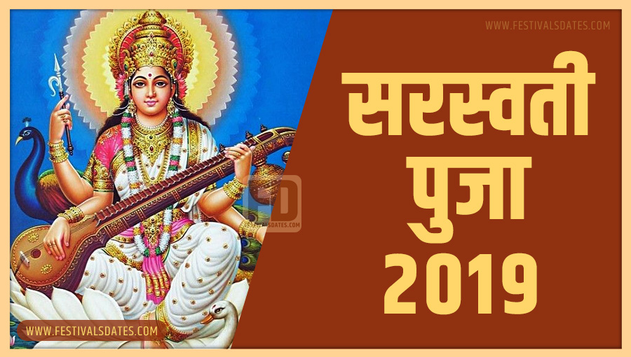 2019 सरस्वती पूजा तारीख व समय भारतीय समय अनुसार