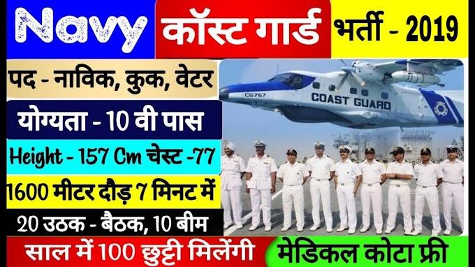 Indian Coast Guard Recruitment 2019 भारतीय तटरक्षक बल भर्ती..अंतिम तिथि: 08 नवंबर
