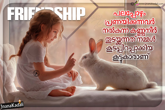 best malayalam friendship quotes, nice malayalam quotes friendship messages