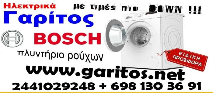 Bosch Γαρίτος Ηλεκτρικά!