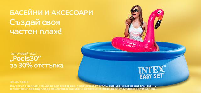 БАСЕЙНИ И АКСЕСОАРИ ОТ INTEX с отстъпка 30% - използвай промо код  Pools30