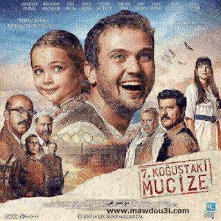 الفيلم التركي سجين في الزنزانة رقم 7