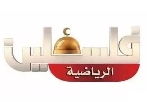 مشاهدة قناة فلسطين الرياضية بث مباشر Palestine sports