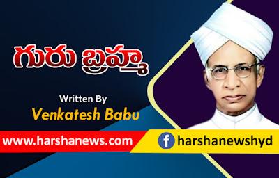 గురు బ్రహ్మ_harshanews.com