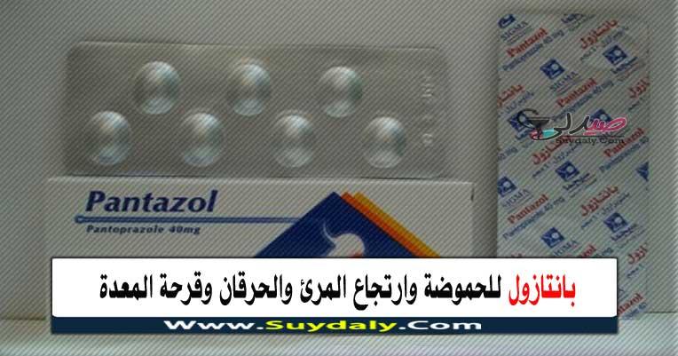 بانتازول Pantazol للحموضة وارتجاع المرئ والحرقان وقرحة المعدة والهضم الجرعة والبدائل والسعر في 2020