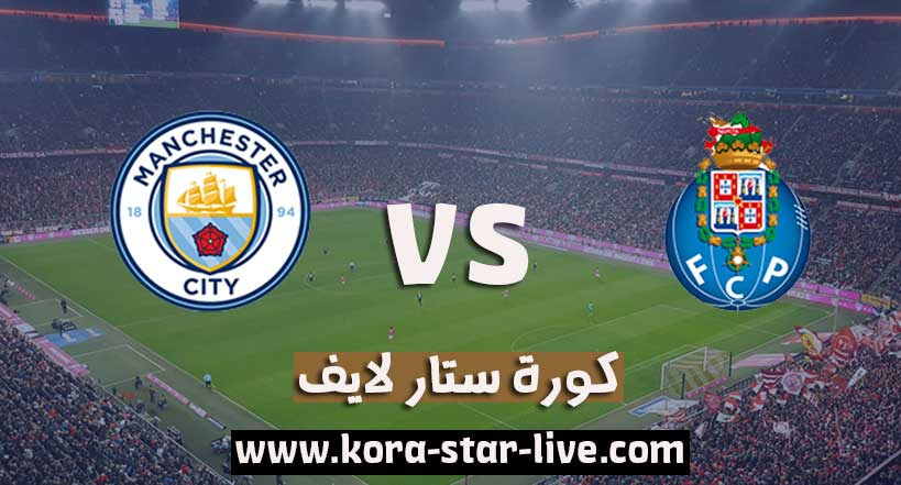 مشاهدة مباراة مانشستر سيتي وبورتو بث مباشر كورة ستار لايف بتاريخ 01-12-2020 في دوري أبطال أوروبا