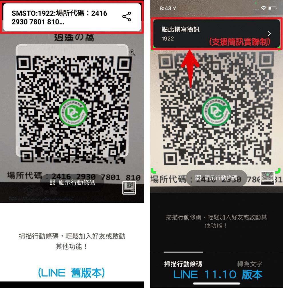 手機安裝 LINE 最新版本支援掃描實聯制條碼