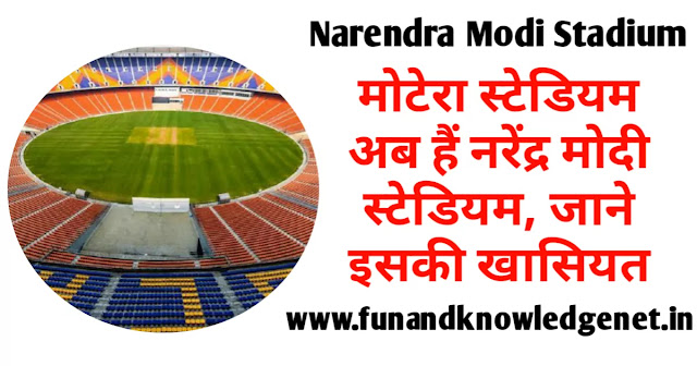 Narendra Modi Stadium Ahmedabad in Hindi - नरेंद्र मोदी स्टेडियम अहमदाबाद की जानकारी