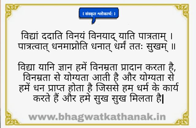 विद्यां ददाति विनयं श्लोकार्थ- vidya dadati vinayam shlok sanskrit hindi arth sahit