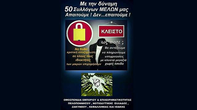 Διαμαρτυρία της Ομοσπονδίας Εμπορίου Πελοποννήσου για την πώληση χριστουγεννιάτικων ειδών στα σούπερ μάρκετ